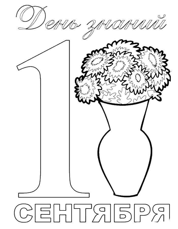 Раскраска День знаний первое сентября и ваза с цветами Скачать день знаний.  Распечатать ,первое сентября,