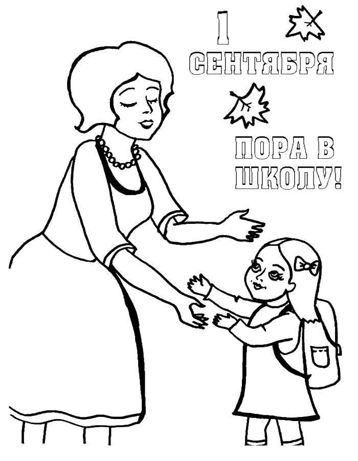 Раскраска Первое сентября мама отправляет дочку в школу Скачать школа.  Распечатать ,первое сентября,