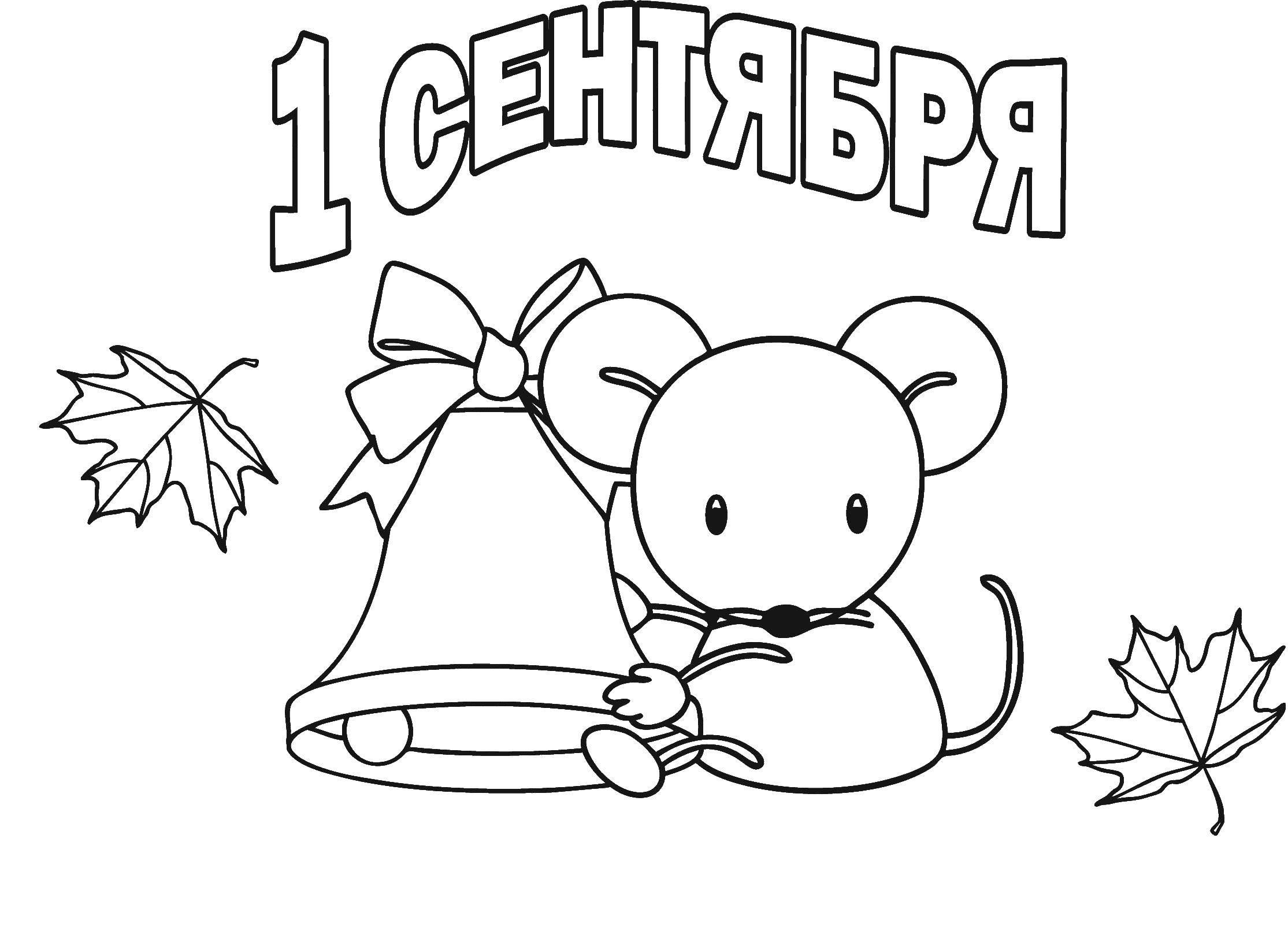 Раскраска Мышка сидит с колокольчиком открытка на первое сентября Скачать колокольчик, мышка, открытка.  Распечатать ,первое сентября,