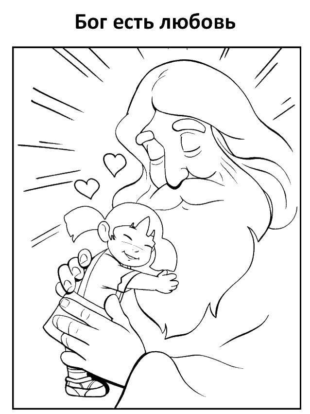 Раскраска Девочка и бог Скачать бог, девочка.  Распечатать ,раскраски,