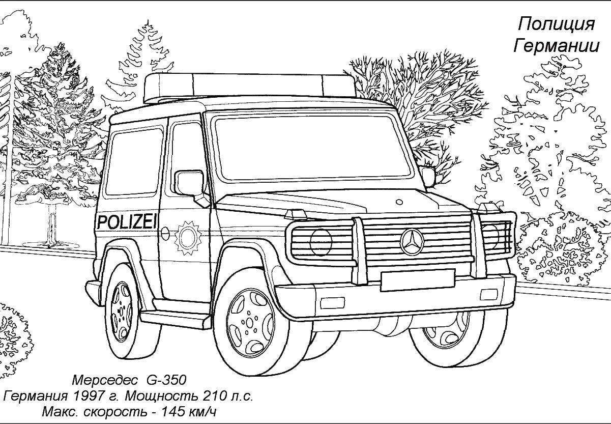Раскраска Полиция германии Скачать мерседес, транспорт.  Распечатать ,транспорт,
