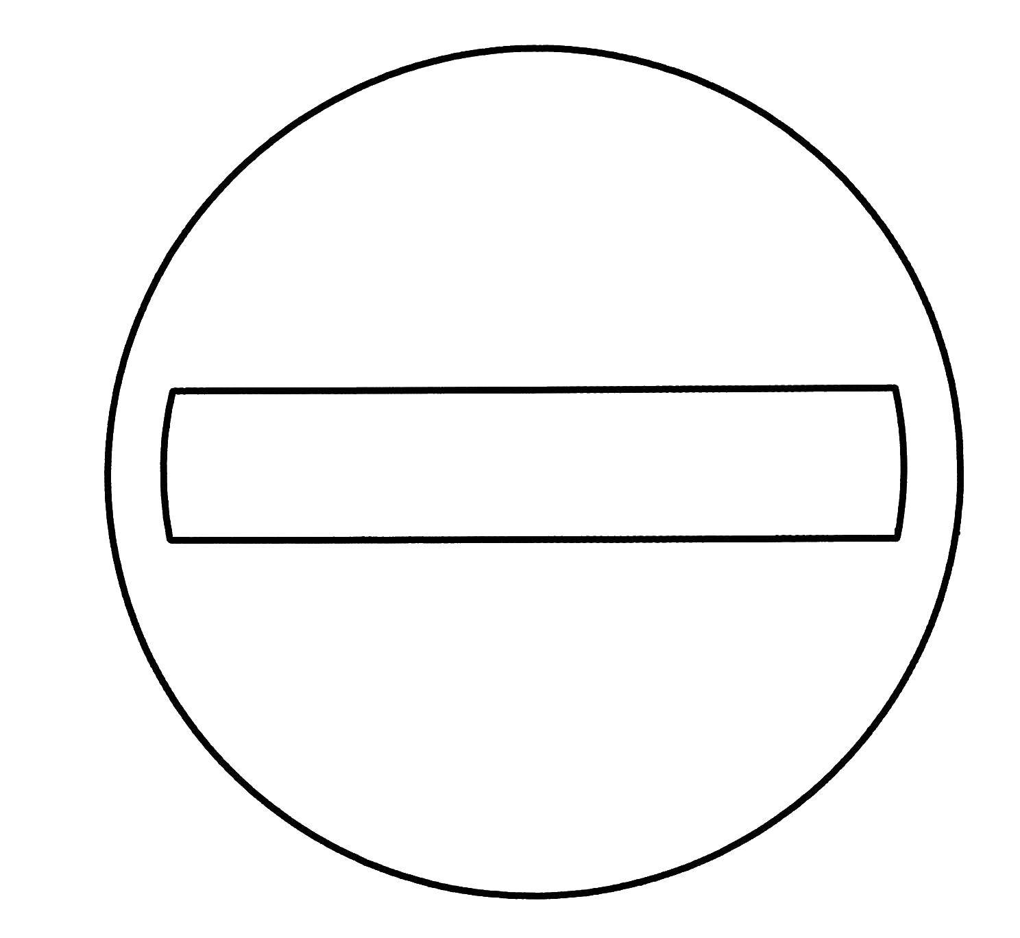 Раскраска Знак кирпич проезд запрещен Скачать дорожный знак.  Распечатать ,правила дорожного движения,