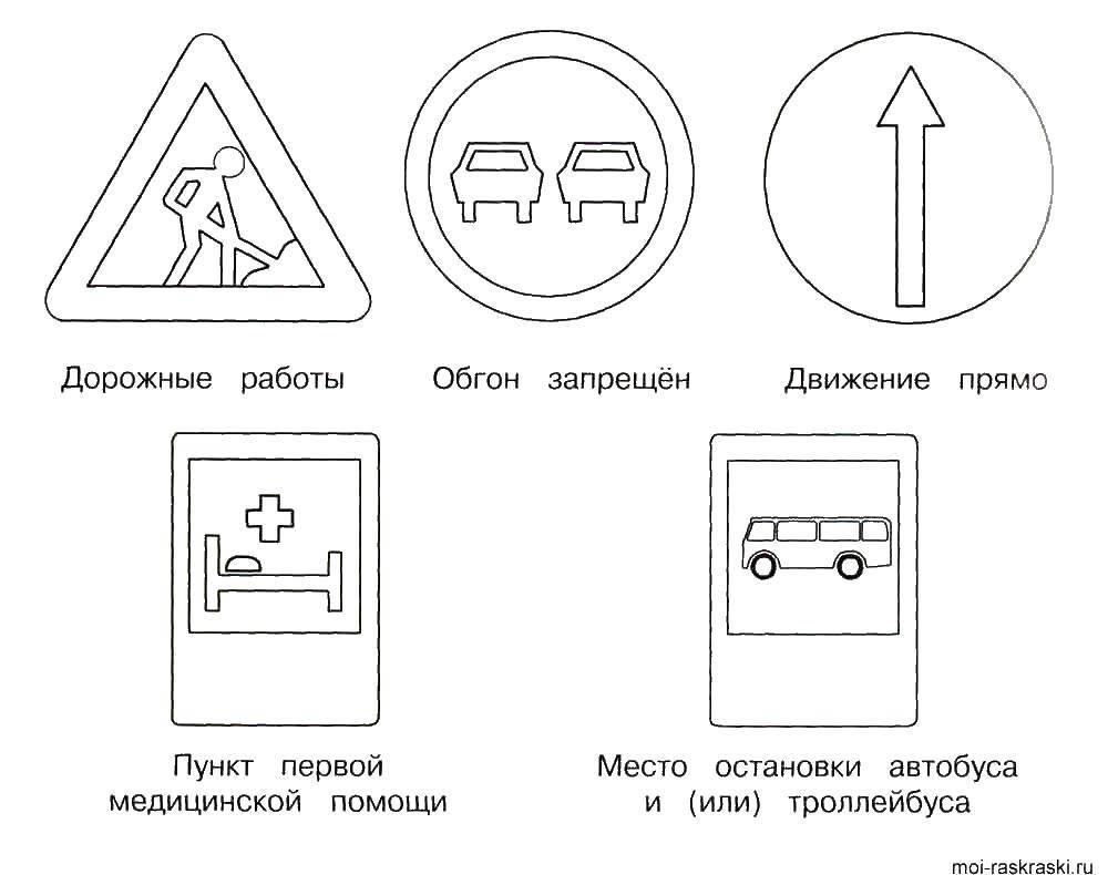 Раскраска правила дорожного движения Скачать ,дорожный знак,.  Распечатать