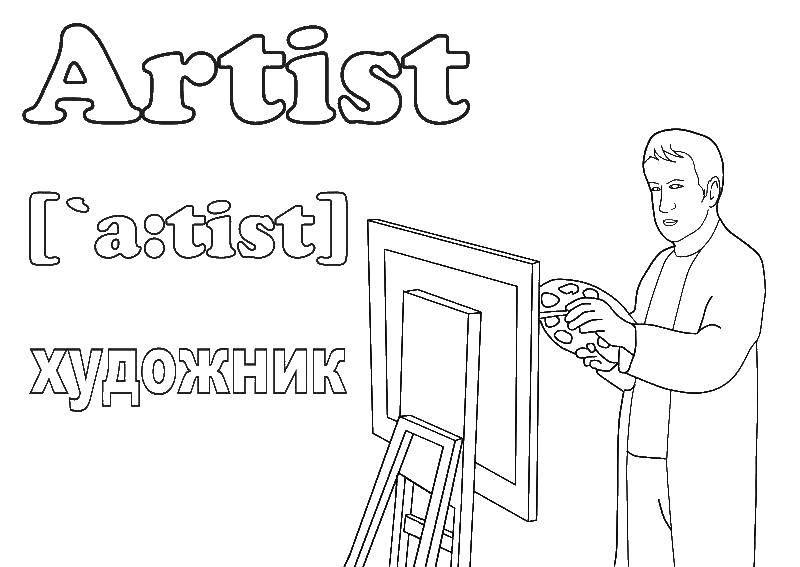 раскраски раскраска художник рисует картину раскраски