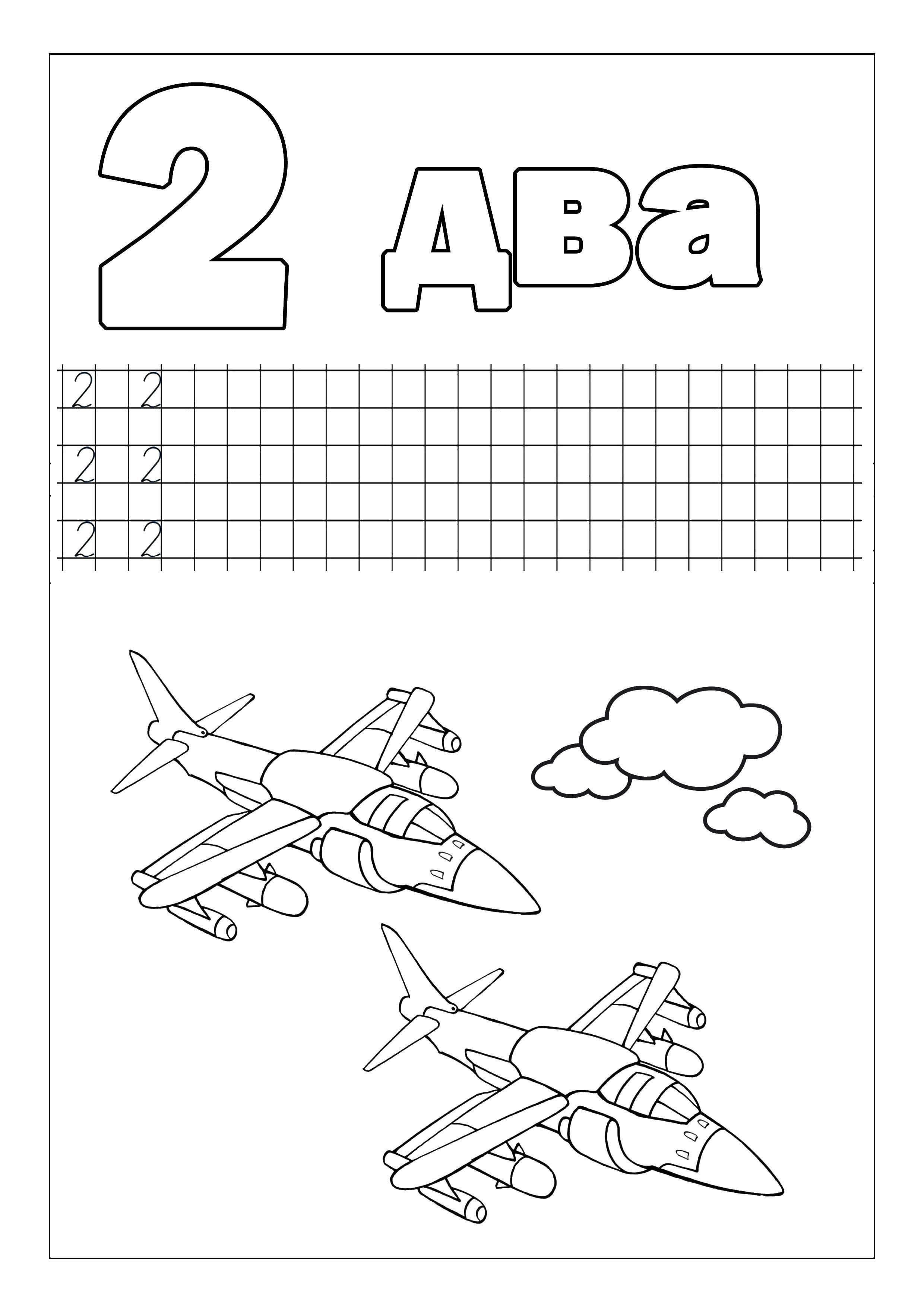 Раскраска Пропись цифры 2 Скачать ,пропись, 2, самолет,.  Распечатать