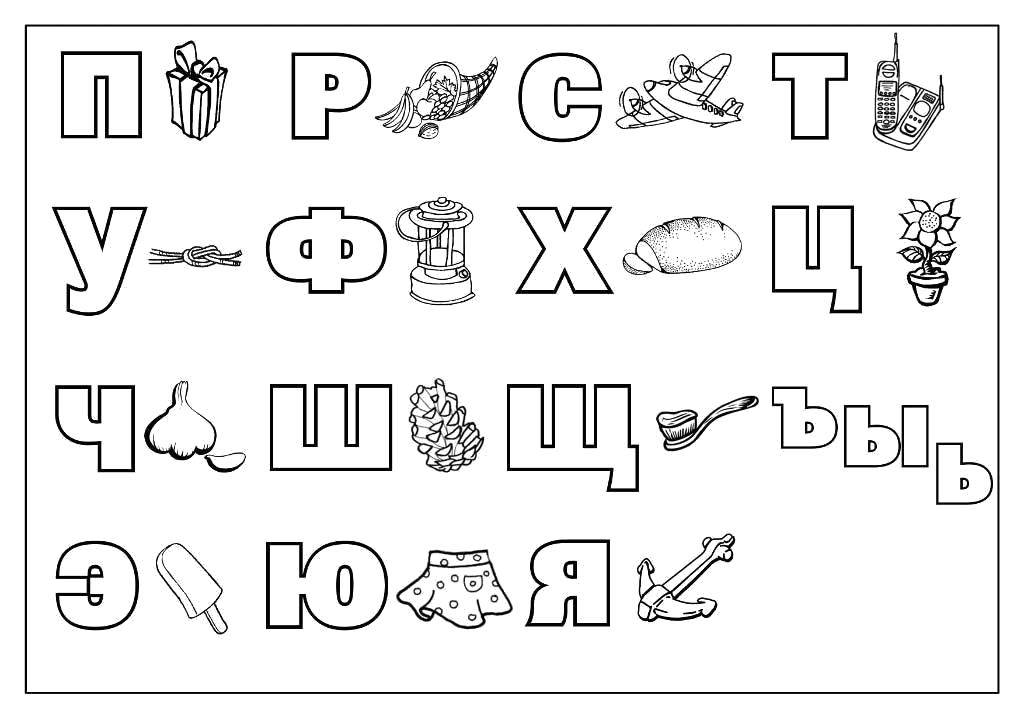 Раскраска Буквы Скачать .  Распечатать