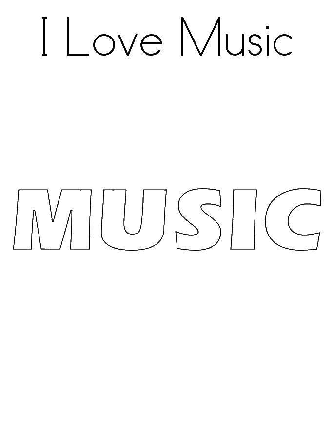 Раскраска Я люблю музыку Скачать Музыка, инструмент, музыкант, ноты.  Распечатать ,Музыка,
