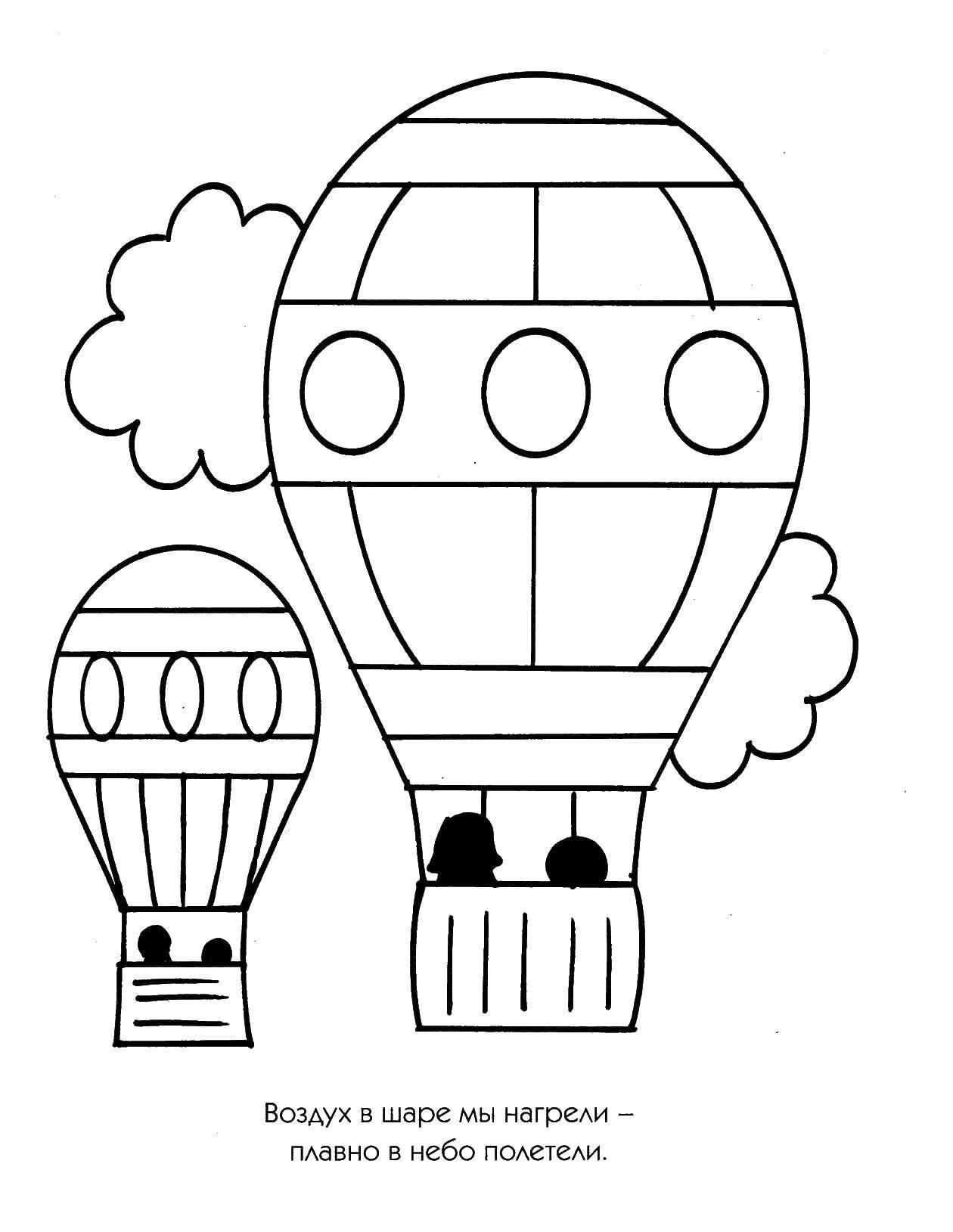 Раскраска Люди на воздушном шаре Скачать ,воздушный шар,.  Распечатать