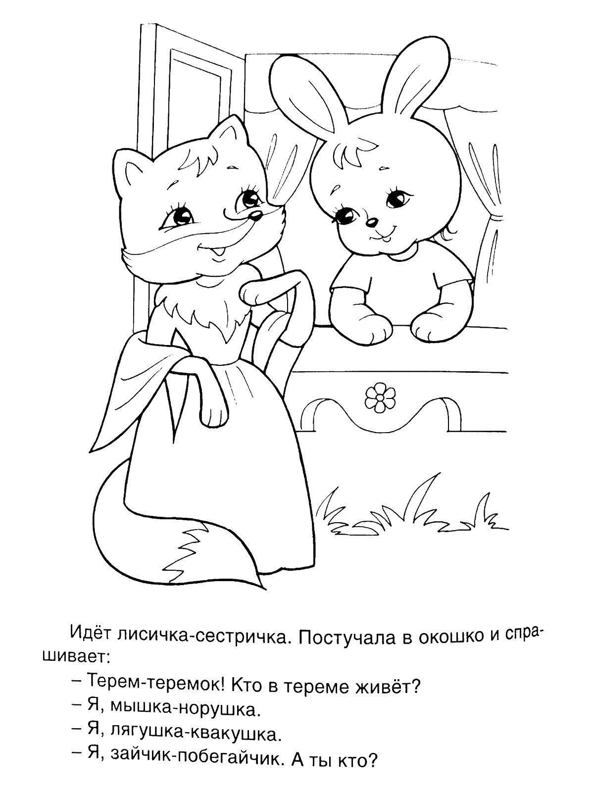 Раскраска Лиса и заяц Скачать лиса, заяц, теремок.  Распечатать ,сказка теремок,