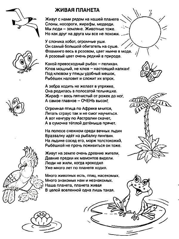 Раскраска Стихи про планету Скачать стихи, планета.  Распечатать ,Стихи,