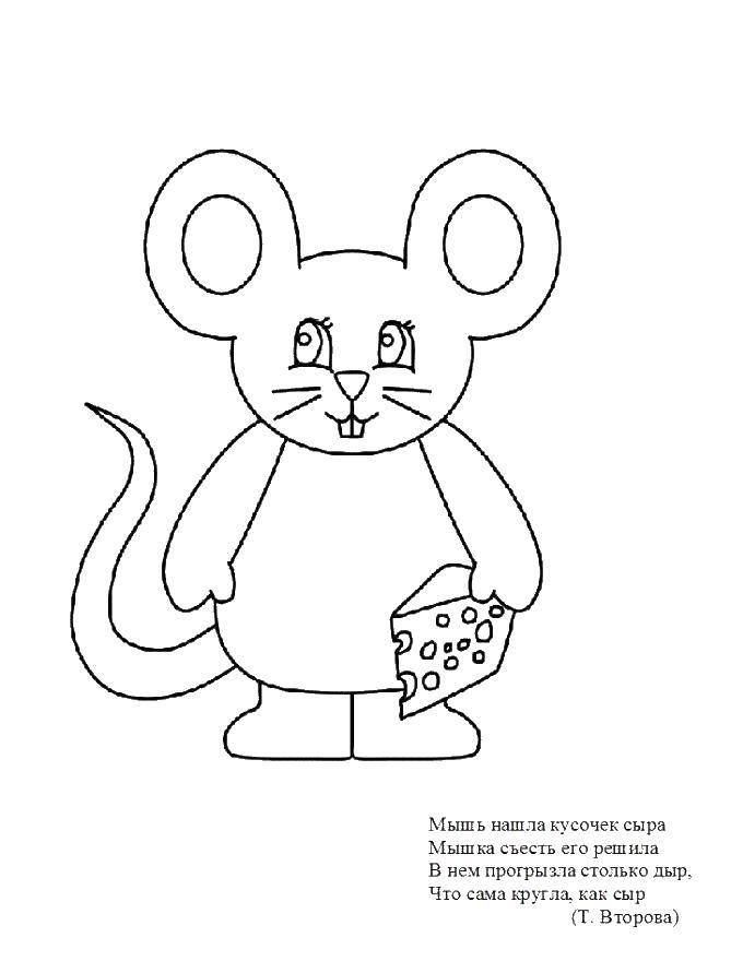 Раскраска мышка Скачать Игры, Майнкрафт.  Распечатать ,Маинкрафт,