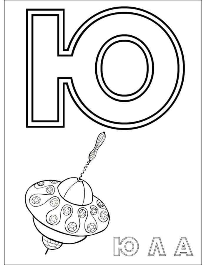 Раскраска Азбука Скачать Алфавит, буквы, слова.  Распечатать ,азбука,