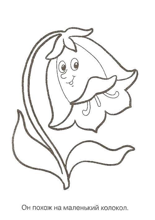 Раскраска Колокольчик цветы Скачать колокольчик цветы.  Распечатать ,колокольчик,
