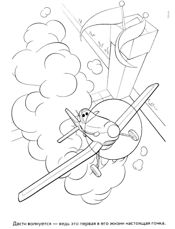 Раскраска Дасти на соревнованиях Скачать Самолет, Дасти.  Распечатать ,раскраски,