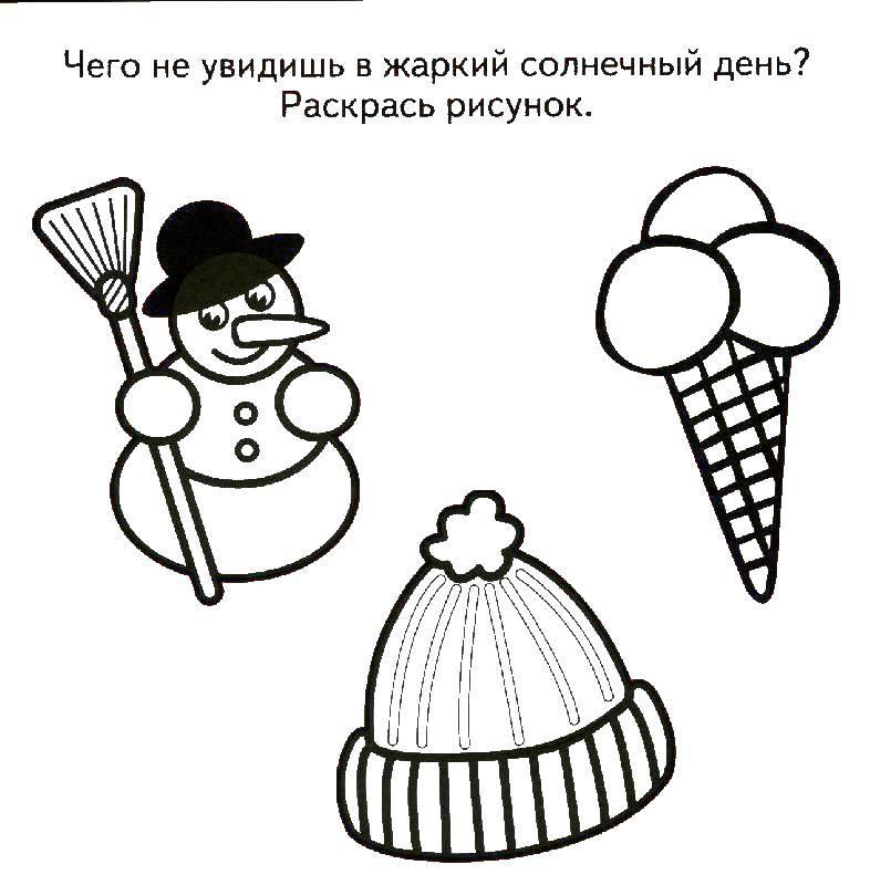 Раскраска Угадай картинку Скачать ,снеговик, шапка, мороженное,.  Распечатать