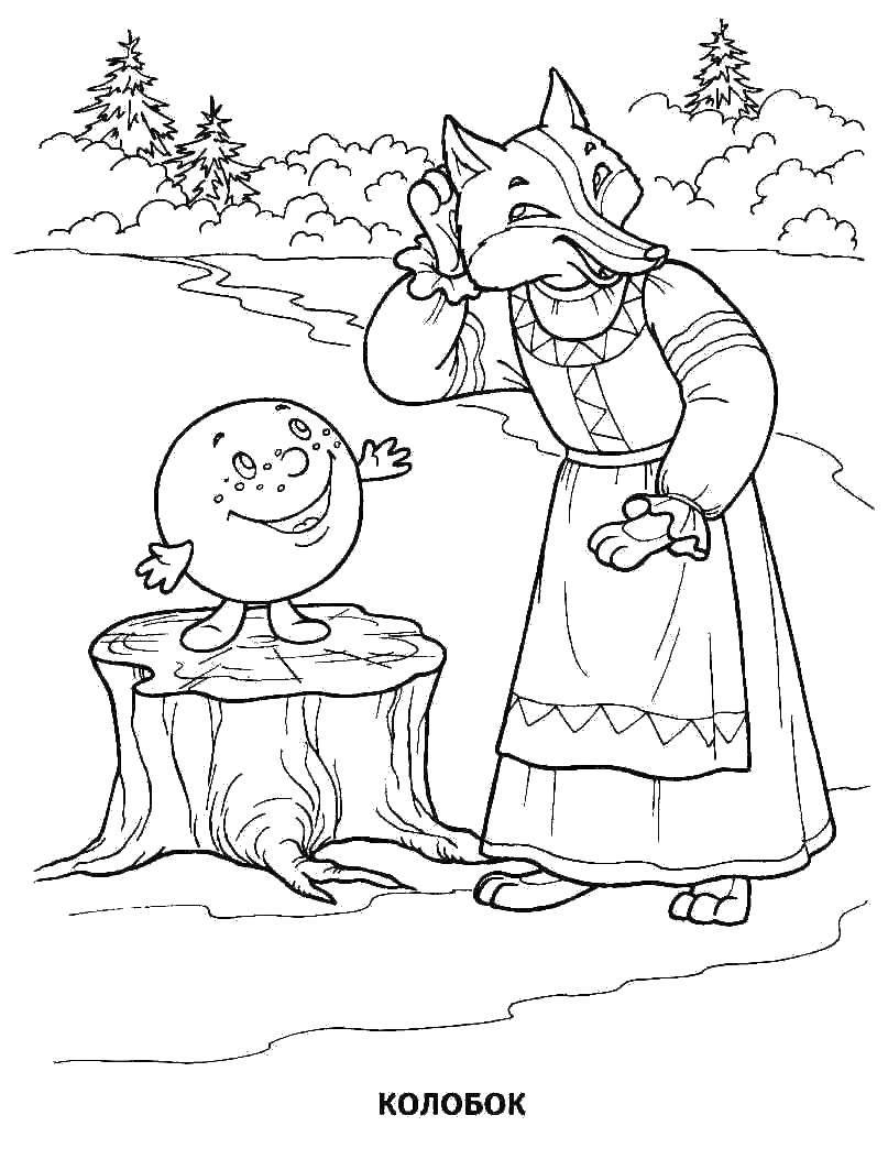 Раскраска Колобок встретил лису. Скачать Сказки, Колобок.  Распечатать ,колобок,