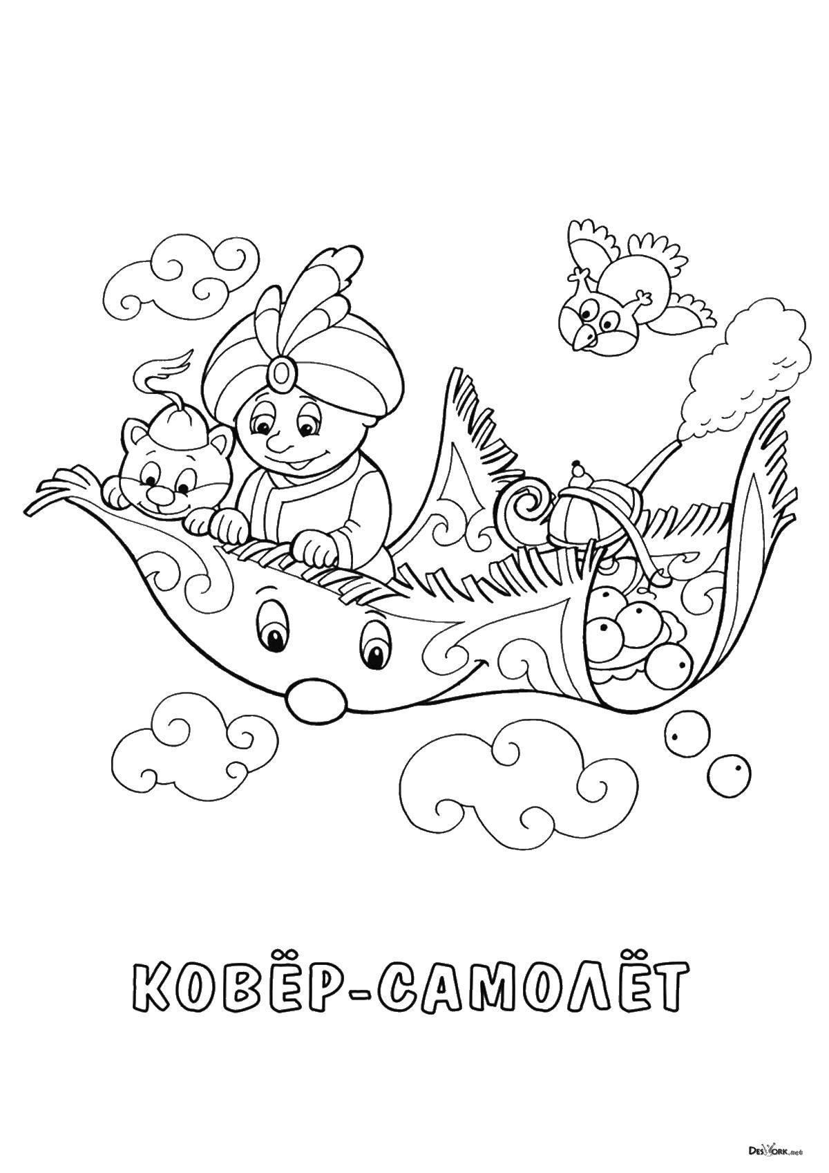 Раскраска Ковер самолет Скачать Персонаж из мультфильма.  Распечатать ,ковер самолет,