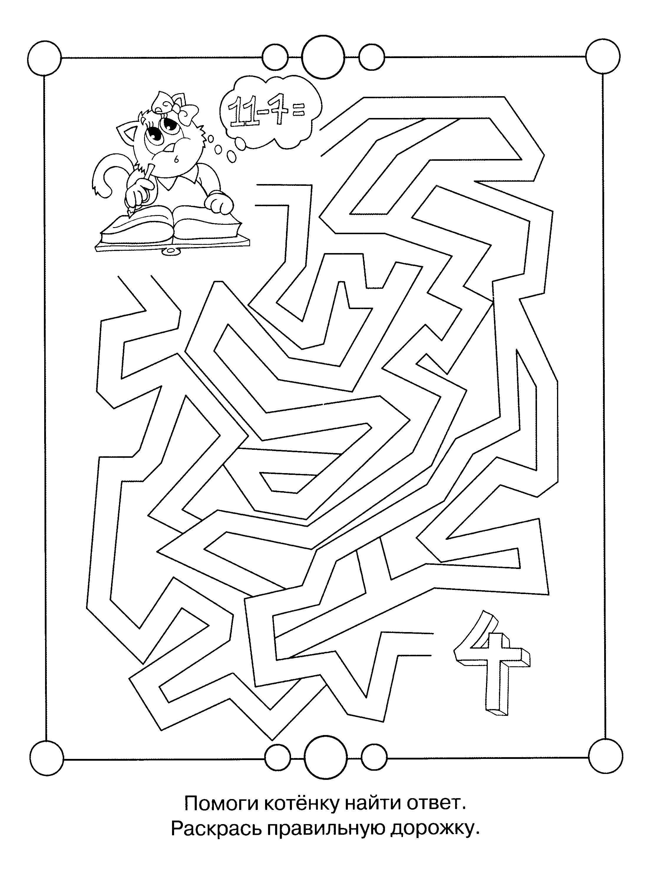 Раскраска Математический лабиринтик Скачать Лабиринт, логика.  Распечатать ,ребусы для детей,