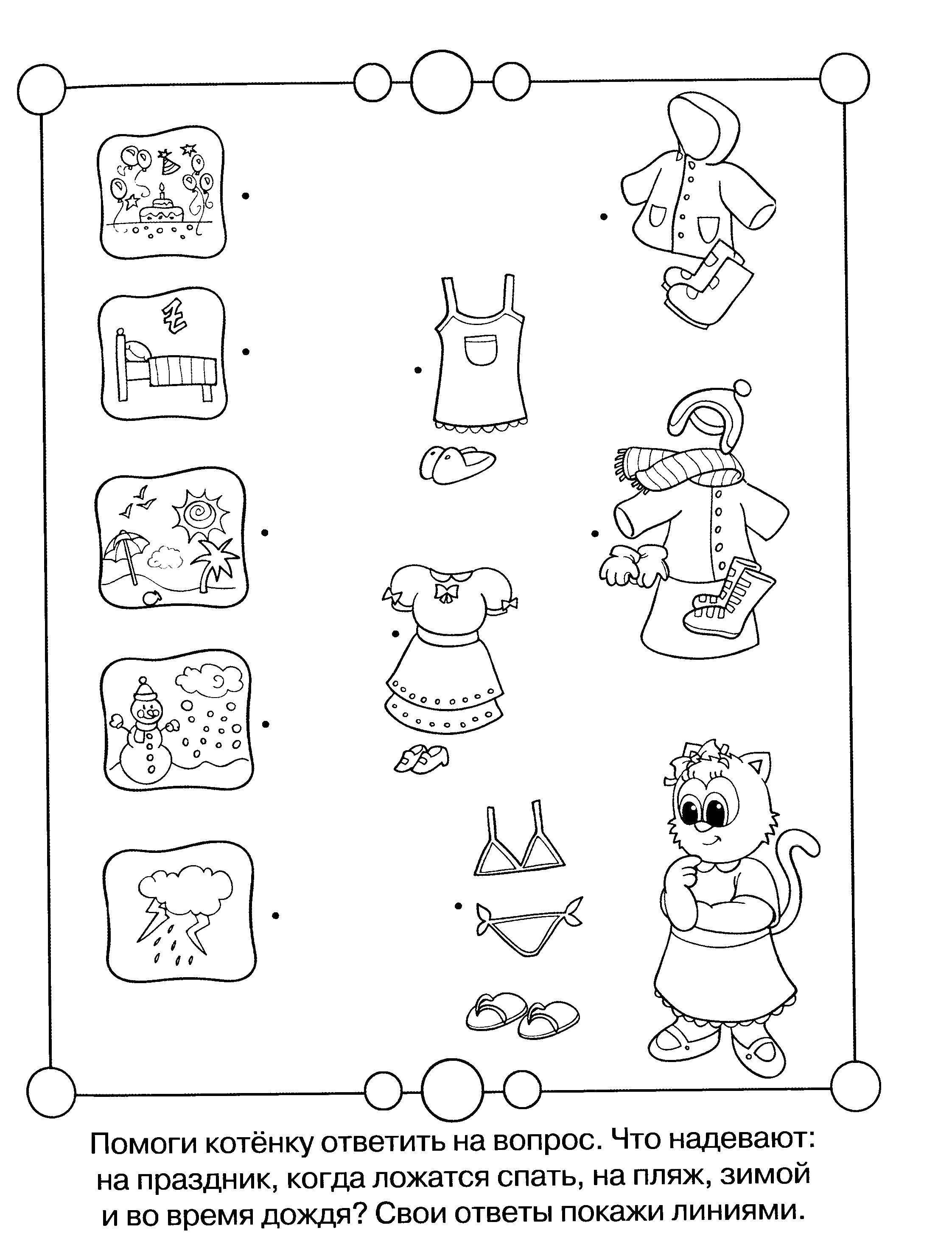 Раскраска ребусы для детей Скачать нарисуй по цифрам, девушка.  Распечатать ,нарисуй по цифрам,