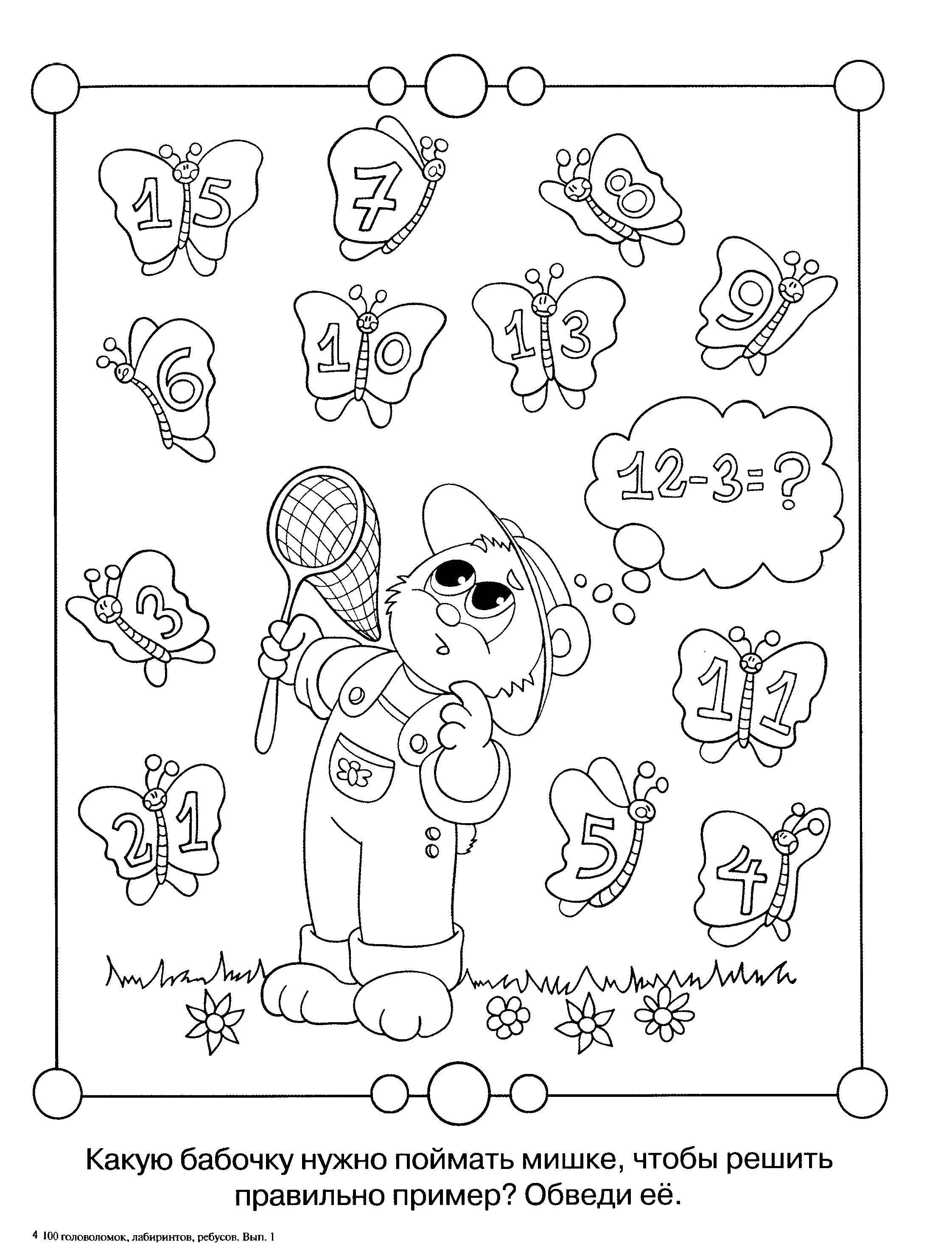 Раскраска Правильная бабочка Скачать Математика, счёт, логика.  Распечатать ,ребусы для детей,