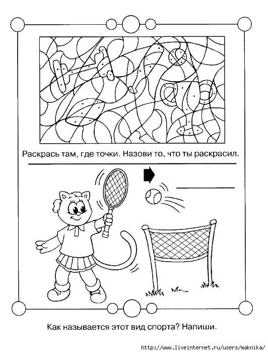 Раскраска Раскрась там, где точки Скачать Образец, обвести по контуру, точки.  Распечатать ,ребусы для детей,