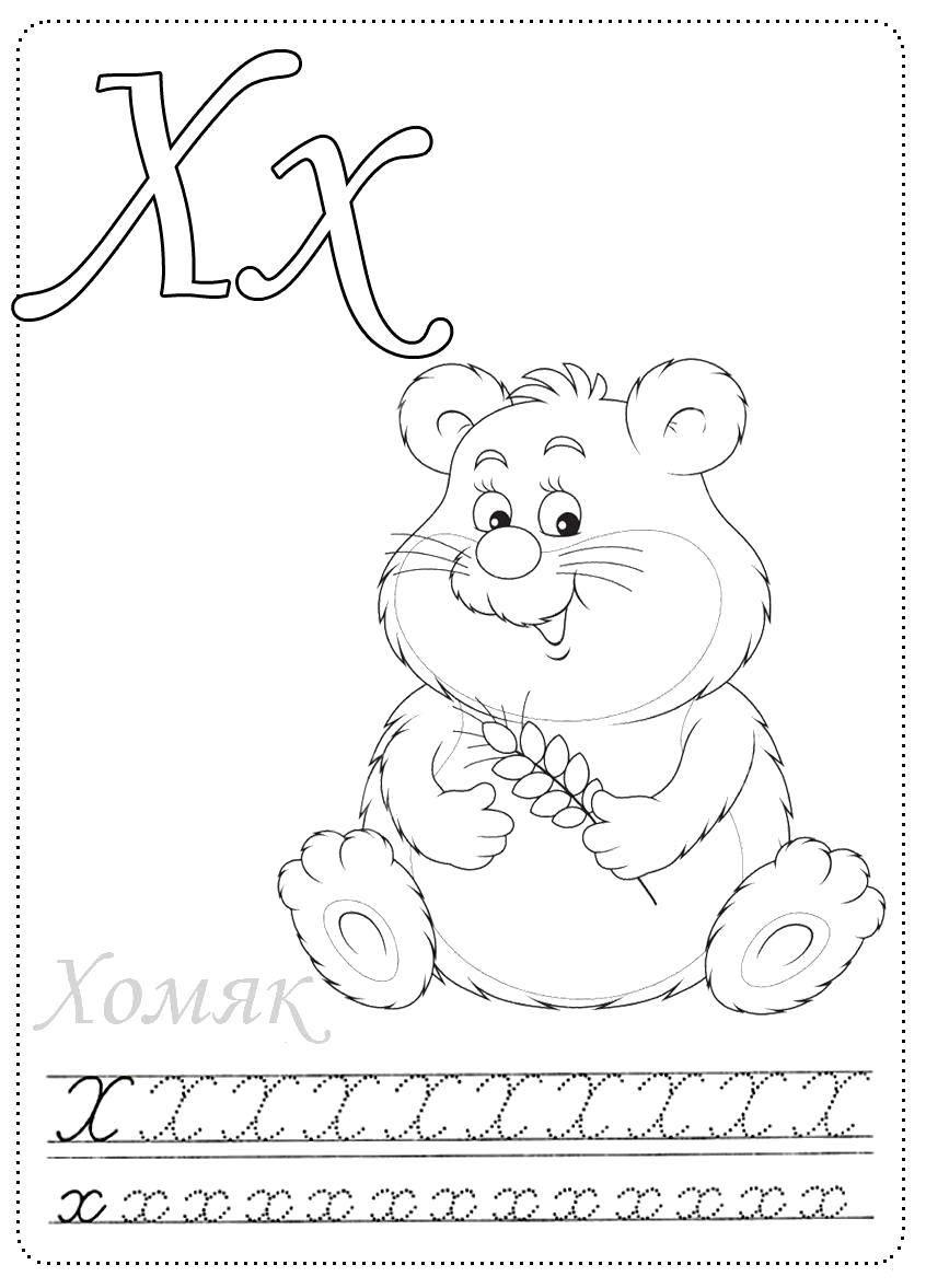 Раскраска Учимся писать букву х Скачать ,Пропись, буквы,.  Распечатать