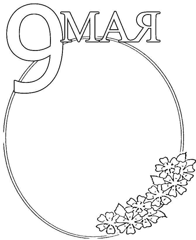 Раскраска 9 мая, цветы Скачать цветы, Победа, 9 мая.  Распечатать ,9 мая,
