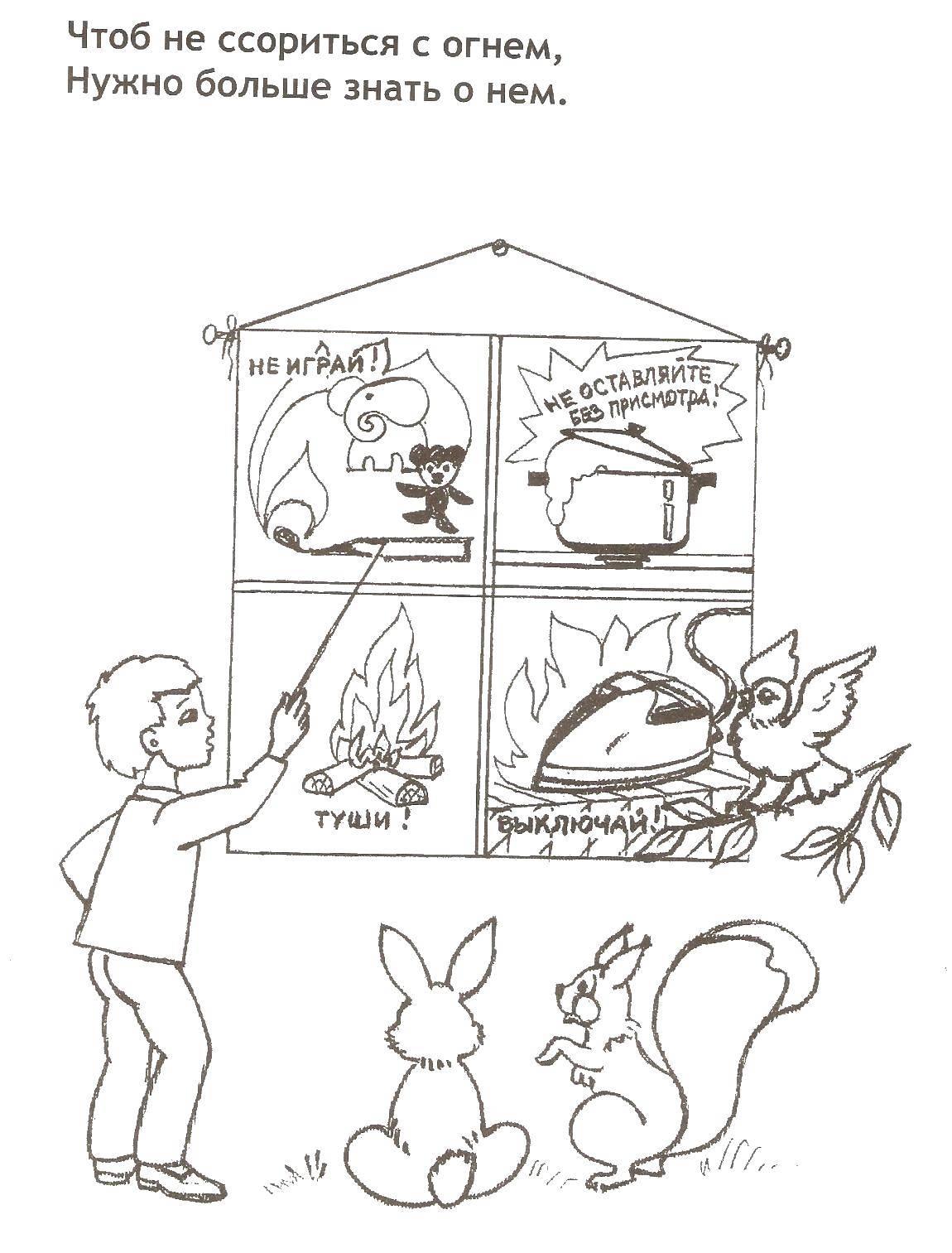 Раскраска Мальчик учит зверей технике безопасности Скачать пожар, дети, спички, дым, животные.  Распечатать ,пожар,