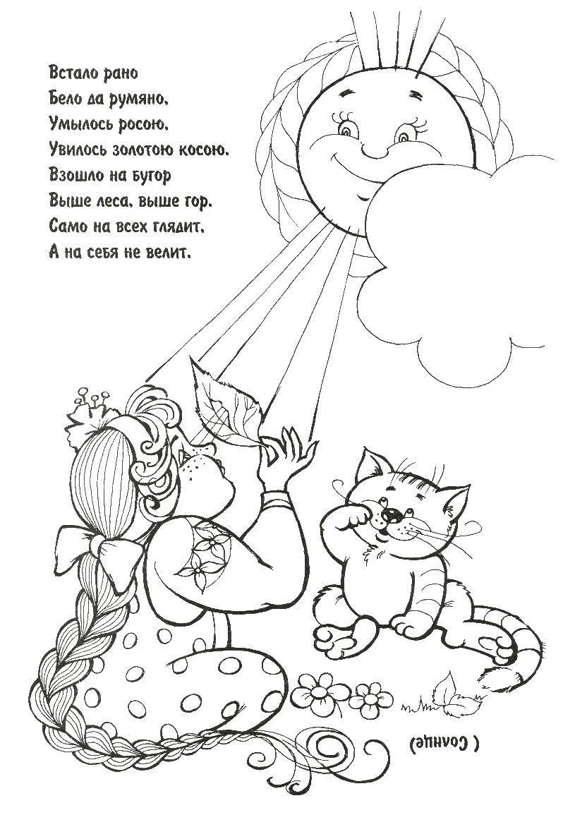 Раскраска Девочка, солнышко, котик Скачать загадка, солнце.  Распечатать ,загадки раскраски,