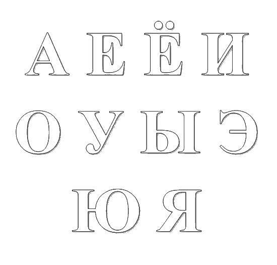 Раскраска Гласные буквы Скачать ,Алфавит, буквы, слова,.  Распечатать