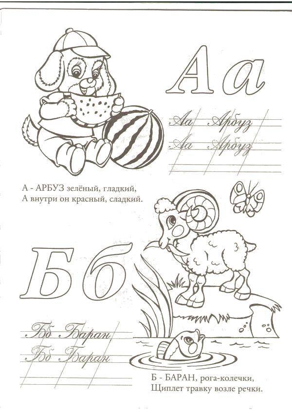 Раскраска А арбуз, б баран Скачать Алфавит, буквы, слова.  Распечатать ,азбука,