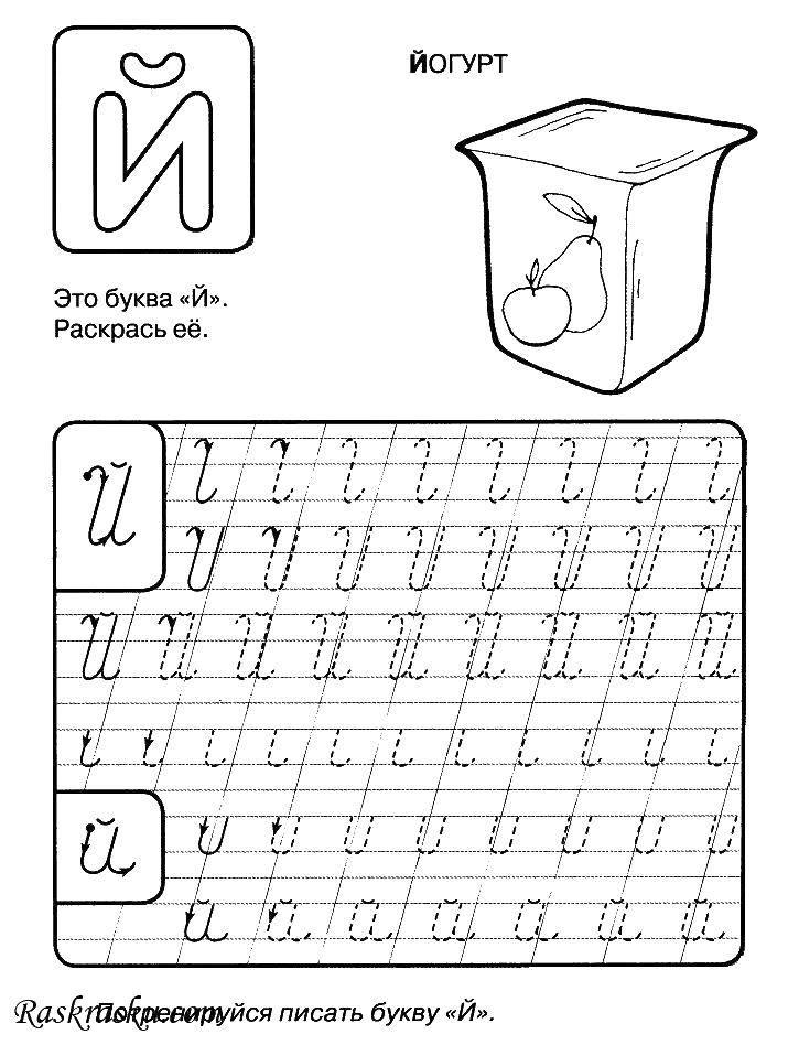 Раскраска прописи буквы Скачать котенок, бабочка, бантик.  Распечатать ,котики,