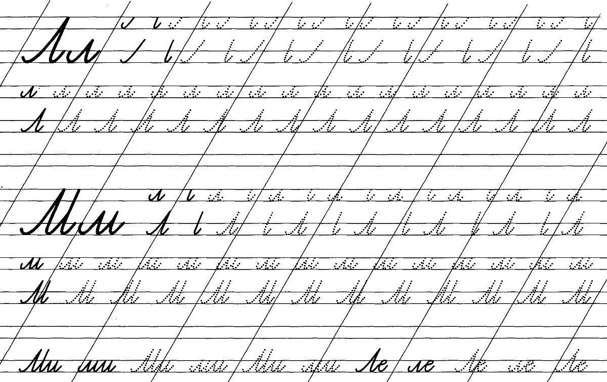 Раскраска прописи буквы Скачать .  Распечатать