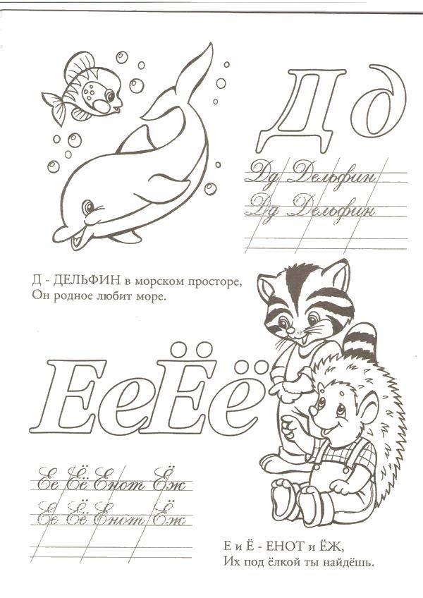 Раскраска Д дельфин Скачать Алфавит, буквы, слова.  Распечатать ,азбука,