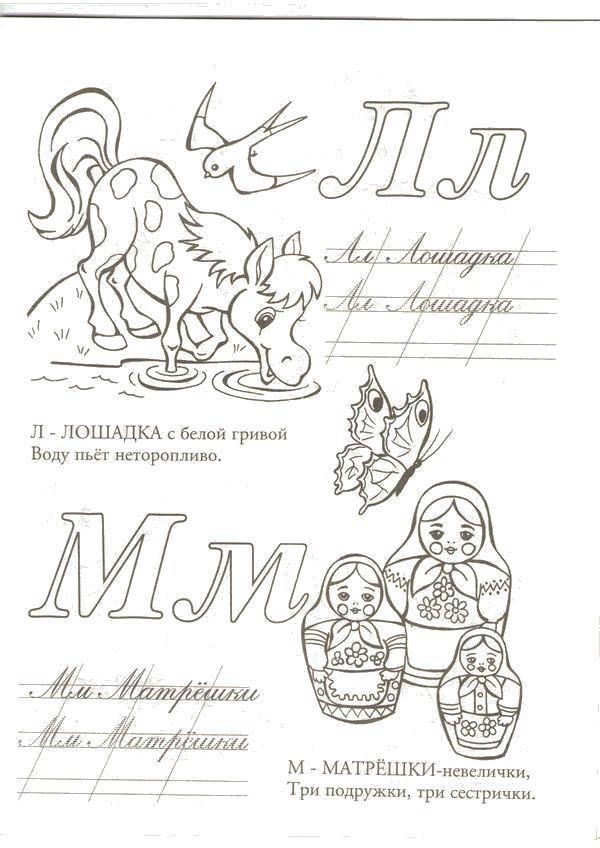 Раскраска Л лошадка, м матрёшка Скачать Алфавит, буквы, слова.  Распечатать ,азбука,