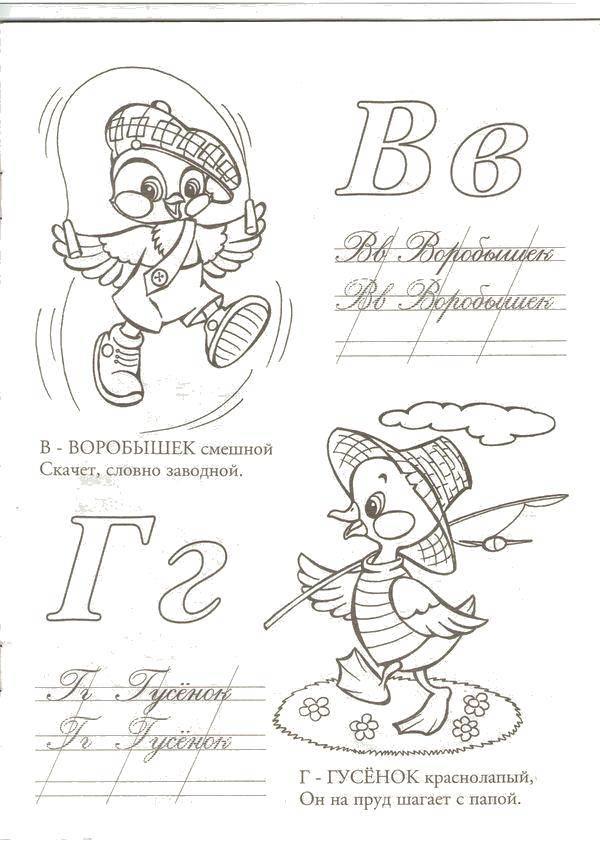 Раскраска В воробышек, г гусёнок Скачать Алфавит, буквы, слова.  Распечатать ,азбука,