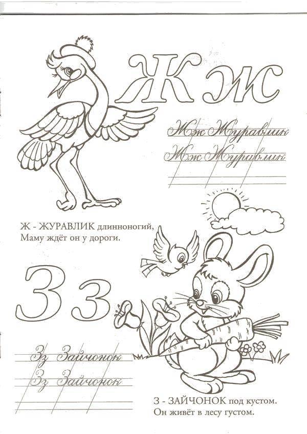 Раскраска Ж журавлик, з зайчонок Скачать Алфавит, буквы, слова.  Распечатать ,азбука,