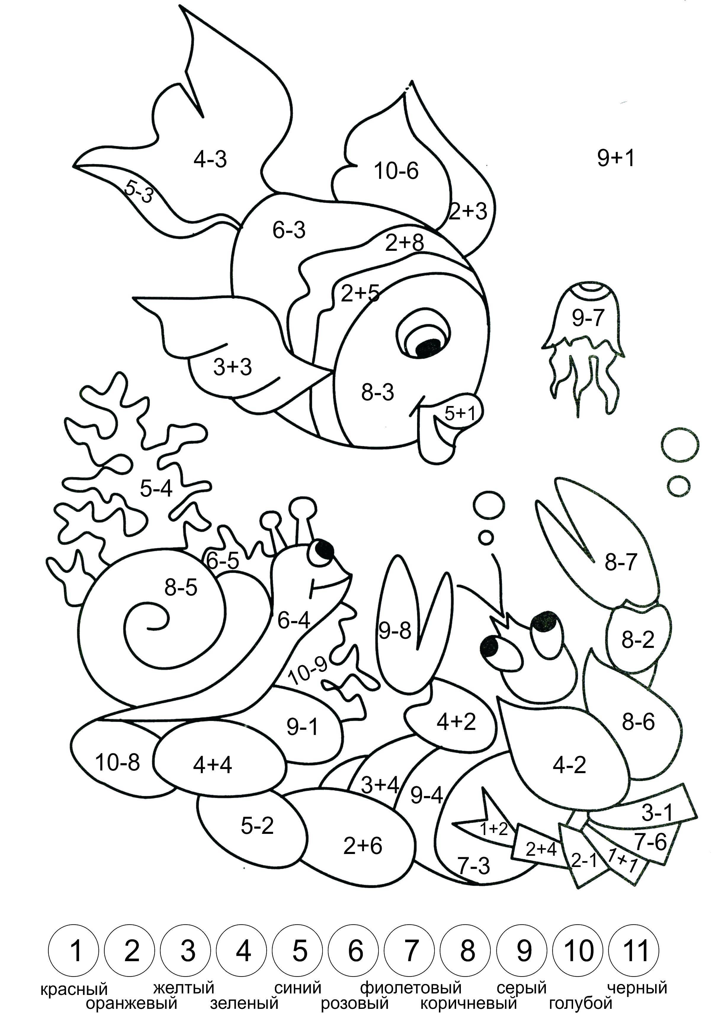 Раскраска Реши примеры и раскрась картинку по номерам Скачать примеры, рыбка, математика, подводный мир.  Распечатать ,математические раскраски,