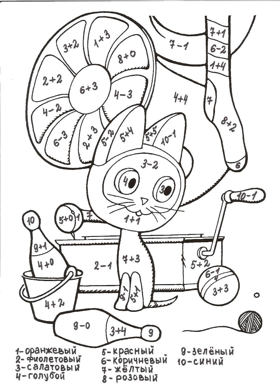Раскраска Котенок по имени гав Скачать Гав, котенок.  Распечатать ,математические раскраски,
