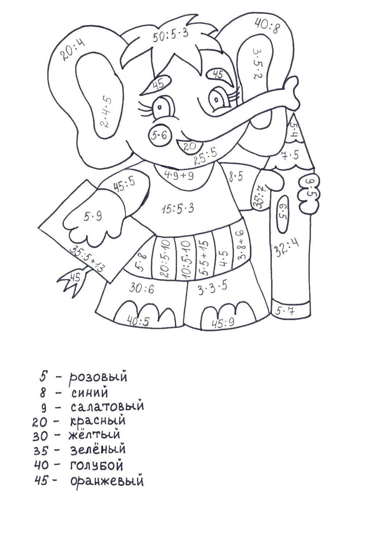 Раскраска Слоненок с карандашом Скачать Слон, загадка.  Распечатать ,математические раскраски,