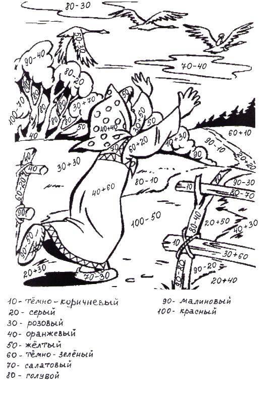 Раскраска Гуси лебеди Скачать загадки, гуси.  Распечатать ,математические раскраски,