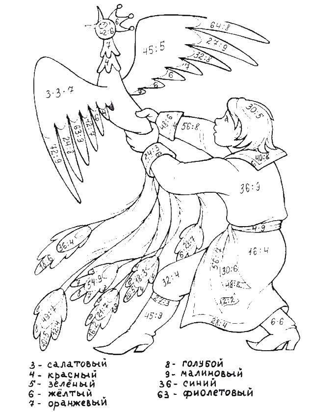 Раскраска математические раскраски Скачать Сказки.  Распечатать ,Сказки,
