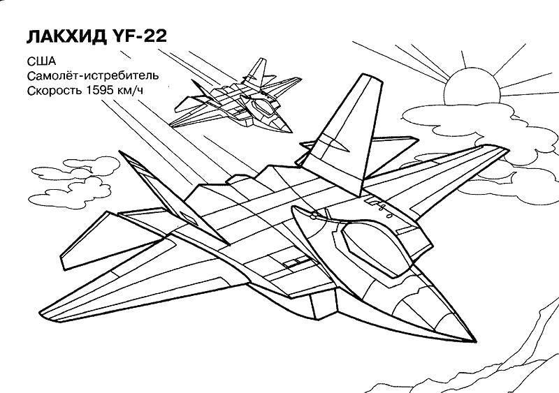 Раскраска самолеты Скачать рой, робокар.  Распечатать ,поли робокар,