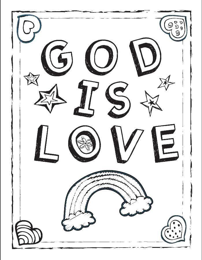 Название: Раскраска Бог есть любовь. Категория: Я тебя люблю. Теги: Бог, любовь.