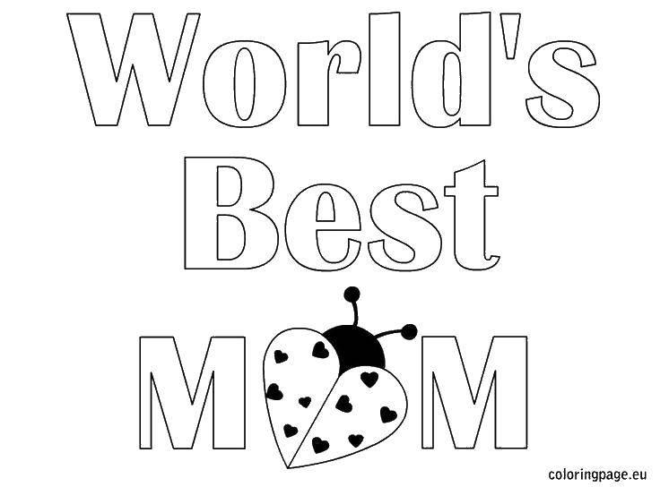Раскраска Лучшая мама в мире Скачать я тебя люблю, мама, мамочка.  Распечатать ,Я тебя люблю,