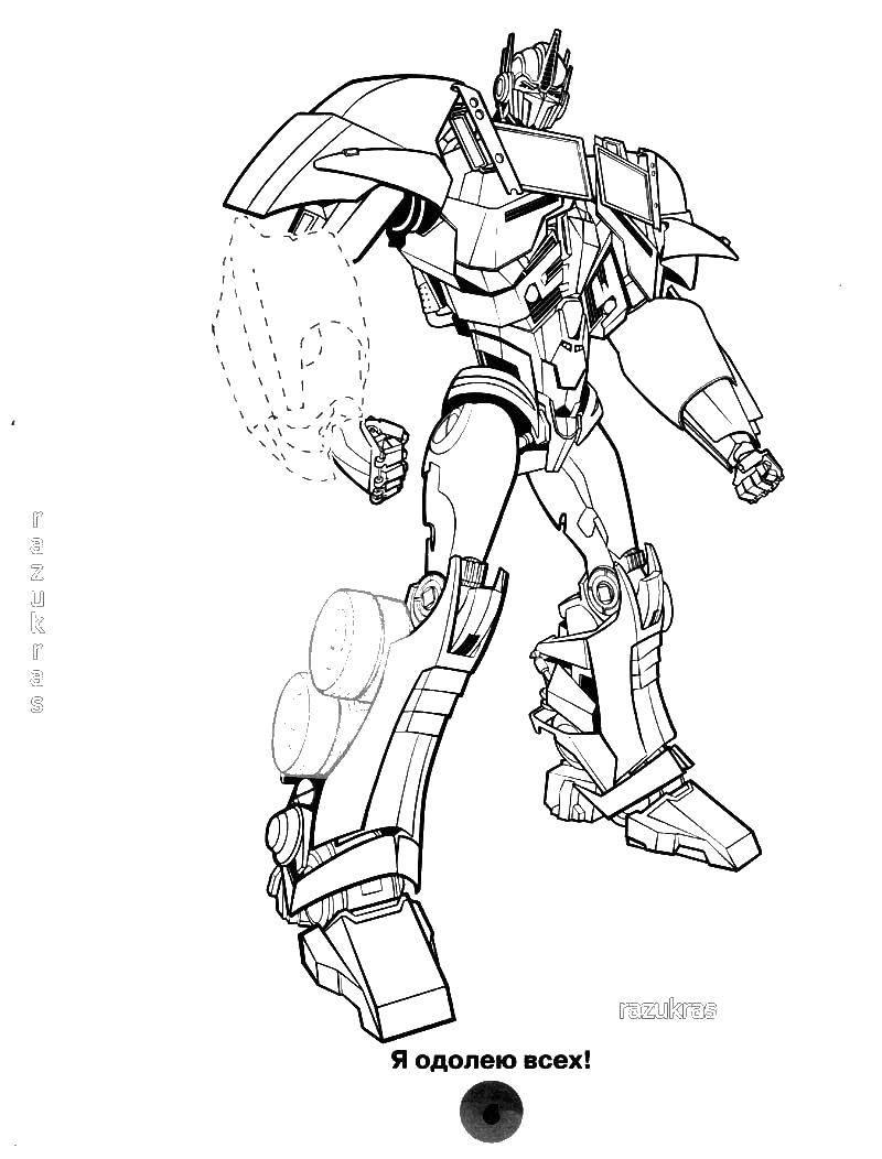 Раскраска Трансформер я одолею всех Скачать трансформер, роботы.  Распечатать ,трансформеры,