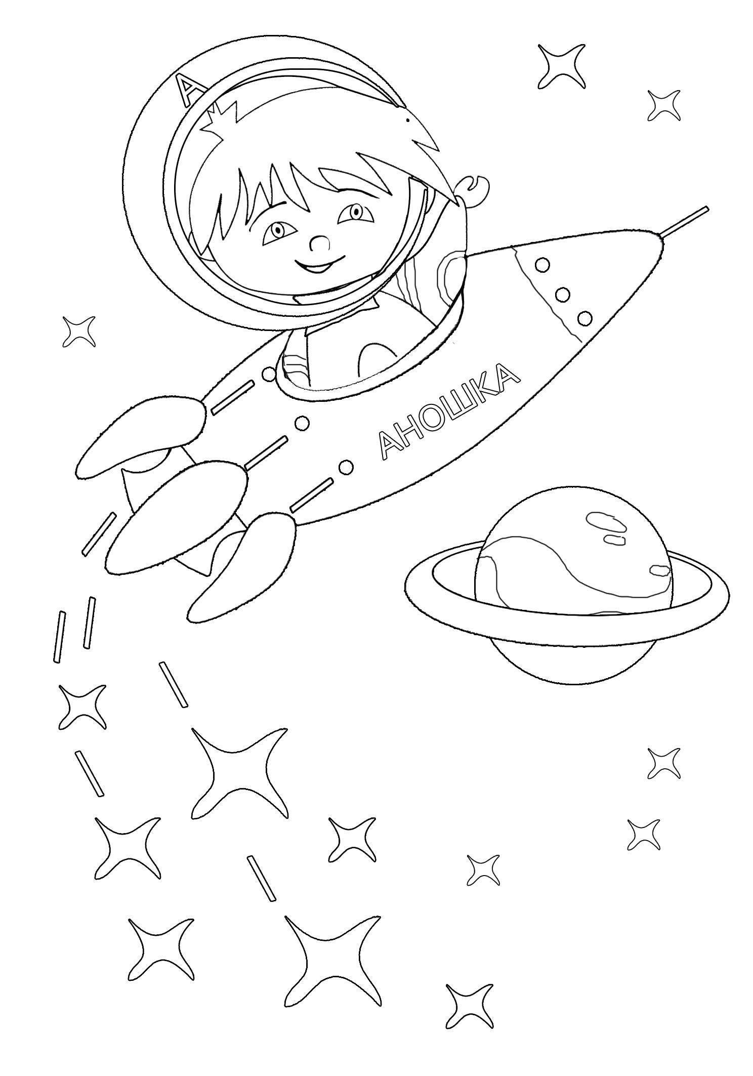 шубы стриженной картинки раскраски о космосе там