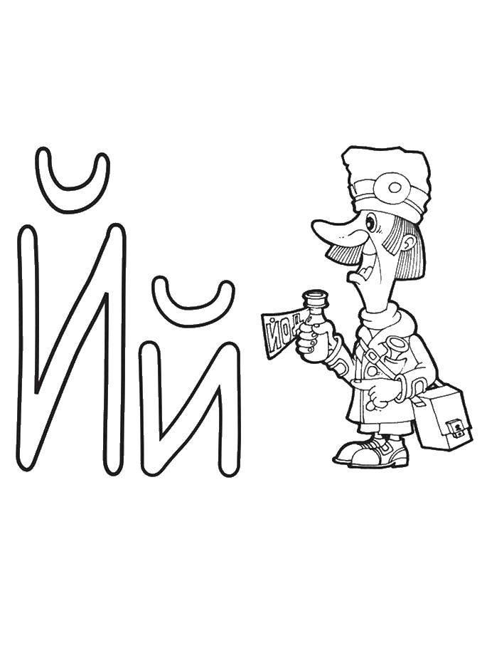Coloring sheet alphabet Download computer, speakers, keyboard.  Print ,coloring,