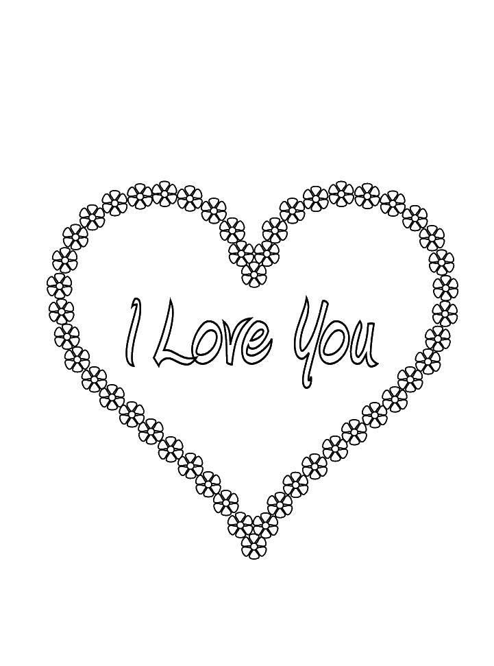 Картинка печать люблю тебя