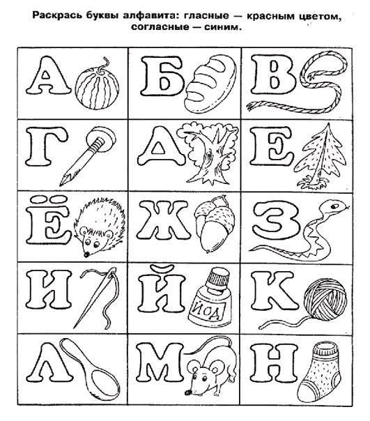 Coloring ABC Download The alphabet, letters,.  Print